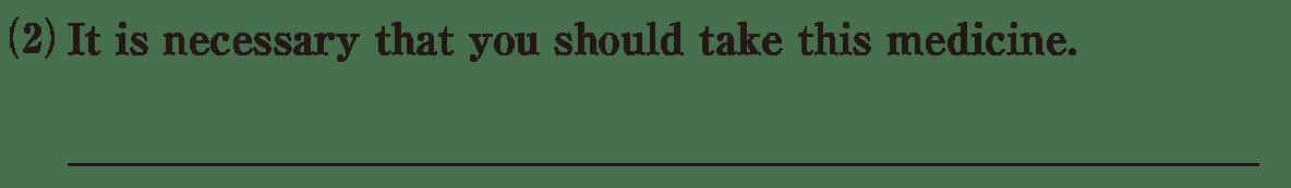 高校英語文法 代名詞7・8の例題(2) アイコンなし