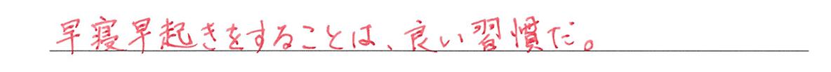 高校英語文法 代名詞7・8の練習(1)の答え アイコンなし