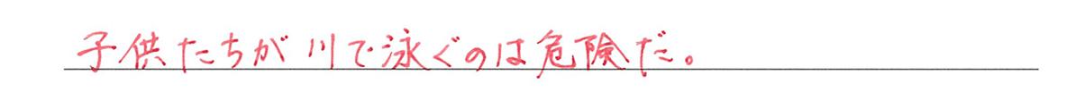 高校英語文法 代名詞7・8の練習(2)の答え アイコンなし
