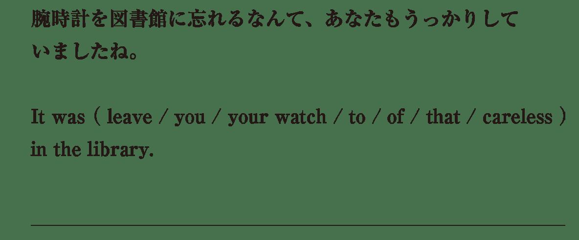 高校英語文法 代名詞7・8の入試レベルにチャレンジ アイコンなし