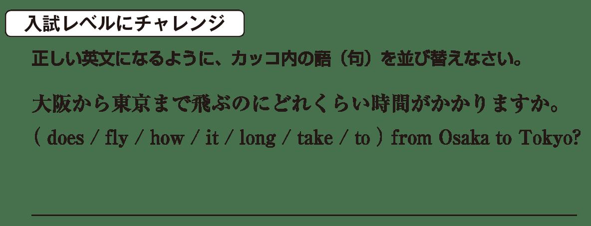 高校英語文法 代名詞9・10の入試レベルにチャレンジ アイコンあり