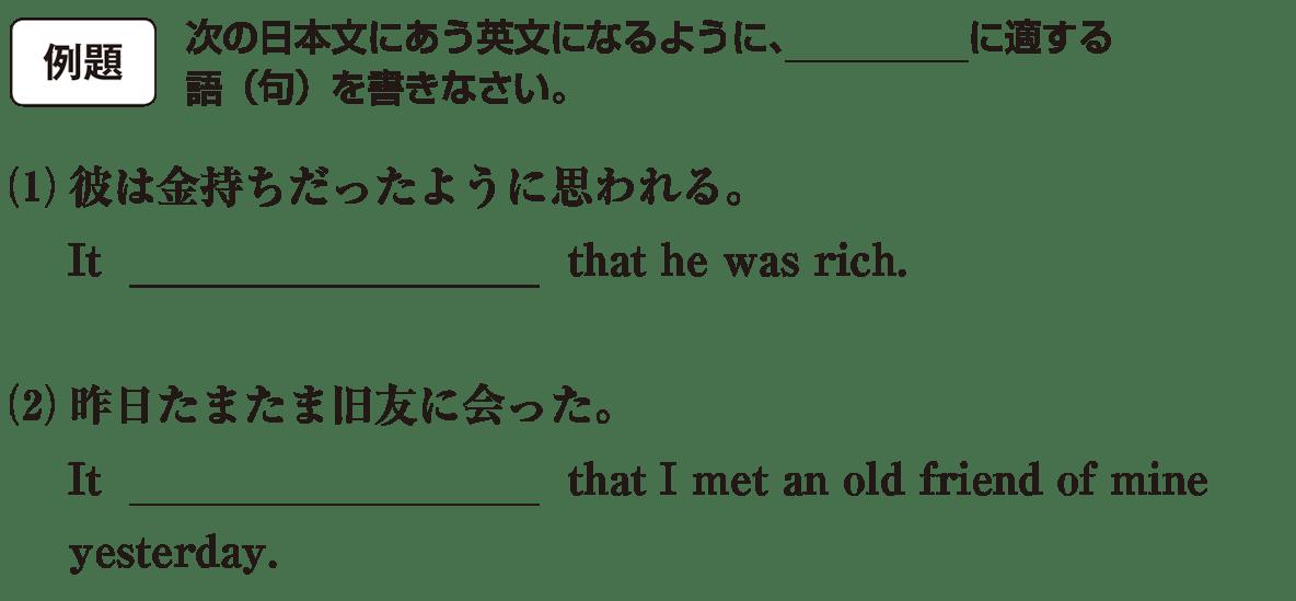 高校英語文法 代名詞11・12の例題(1)(2) アイコンあり