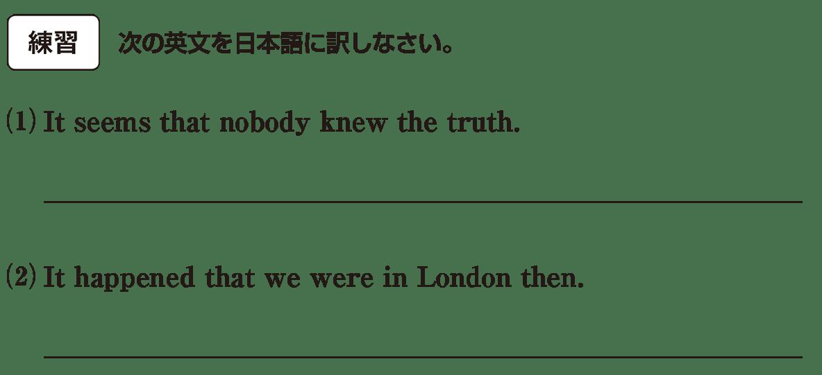 高校英語文法 代名詞9・10の練習(1)(2) アイコンあり