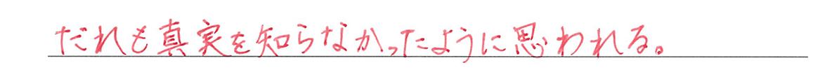 高校英語文法 代名詞11・12の練習(1)の答え アイコンなし