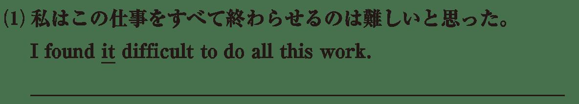 高校英語文法 代名詞13・14の例題(1) アイコンなし