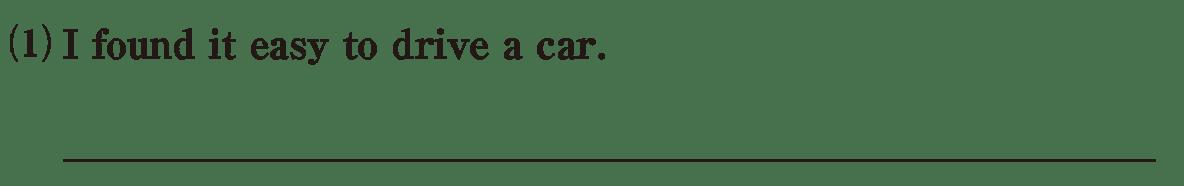 高校英語文法 代名詞13・14の練習(1) アイコンなし