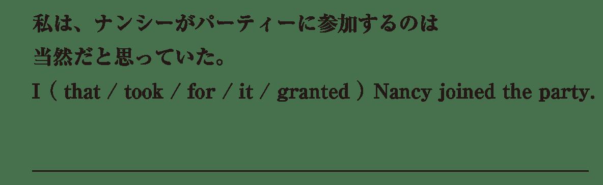 高校英語文法 代名詞11・12の入試レベルにチャレンジ アイコンなし