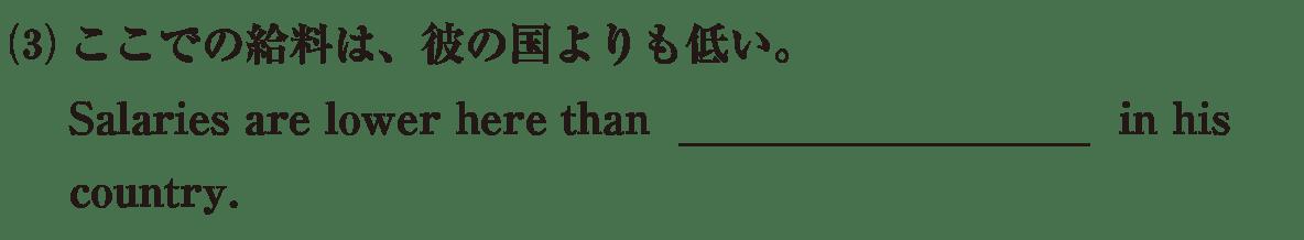 高校英語文法 代名詞15・16の例題(3) アイコンなし