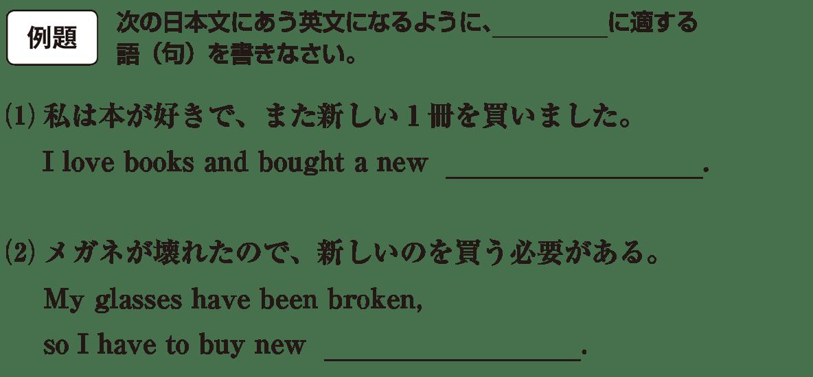 高校英語文法 代名詞17・18の例題(1)(2) アイコンあり
