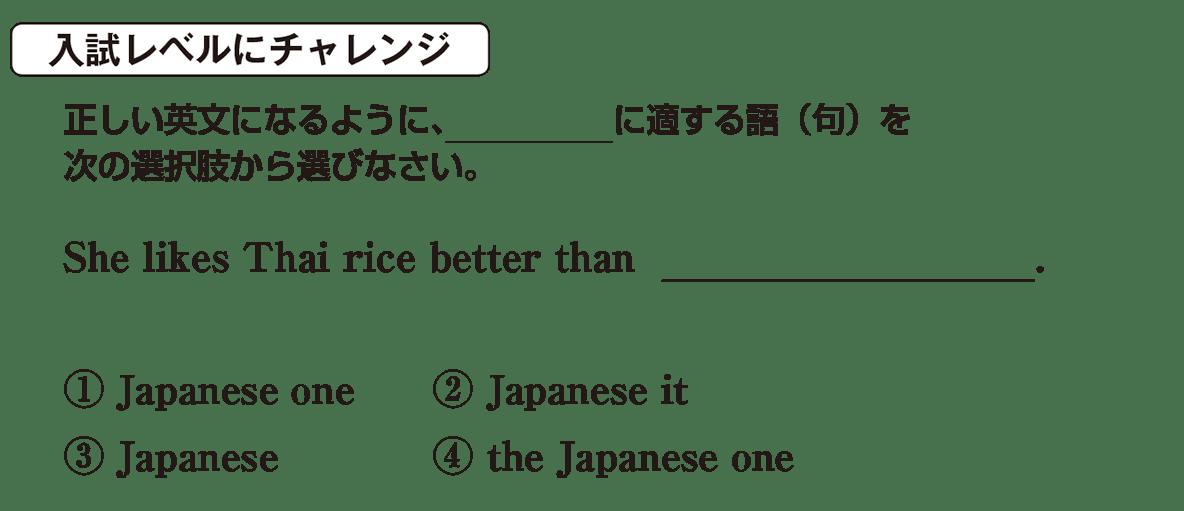 高校英語文法 代名詞17・18の入試レベルにチャレンジ アイコンあり
