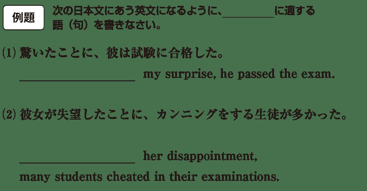 高校英語文法 前置詞19・20の例題(1)(2) アイコンあり