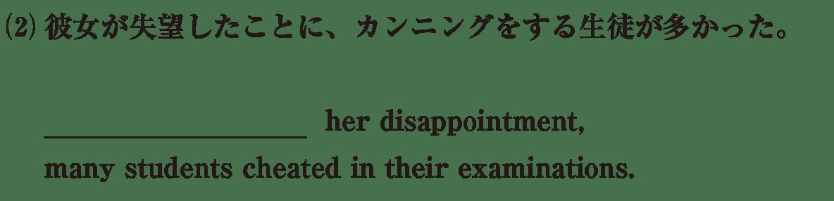 高校英語文法 前置詞19・20の例題(2) アイコンなし