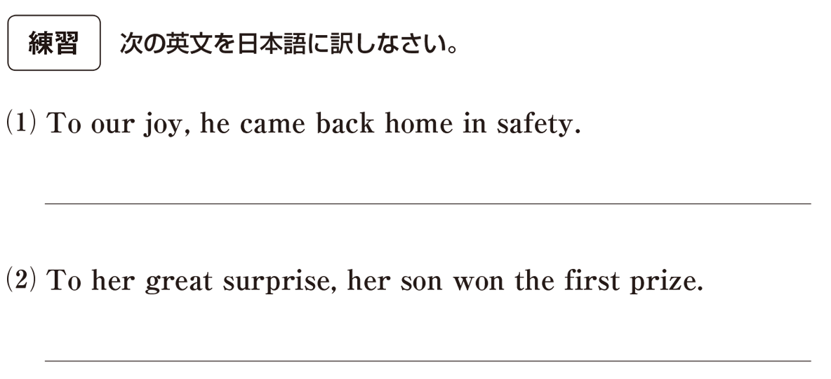 高校英語文法 前置詞19・20の練習(1)(2) アイコンあり