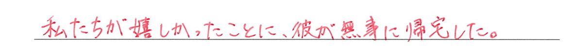 高校英語文法 前置詞19・20の練習(1)の答え アイコンなし