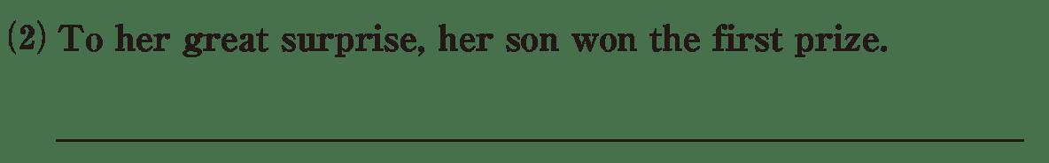 高校英語文法 前置詞19・20の練習(2) アイコンなし