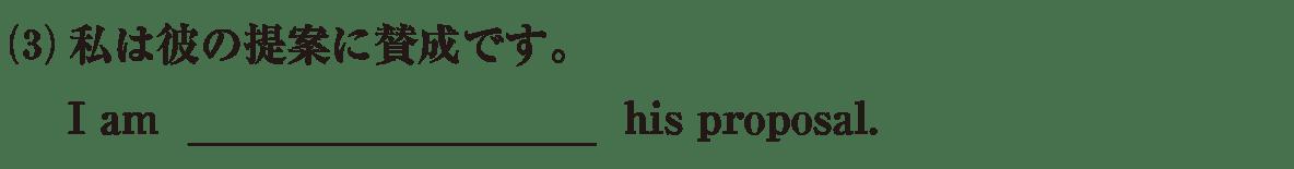 高校英語文法 前置詞21・22の例題(3)