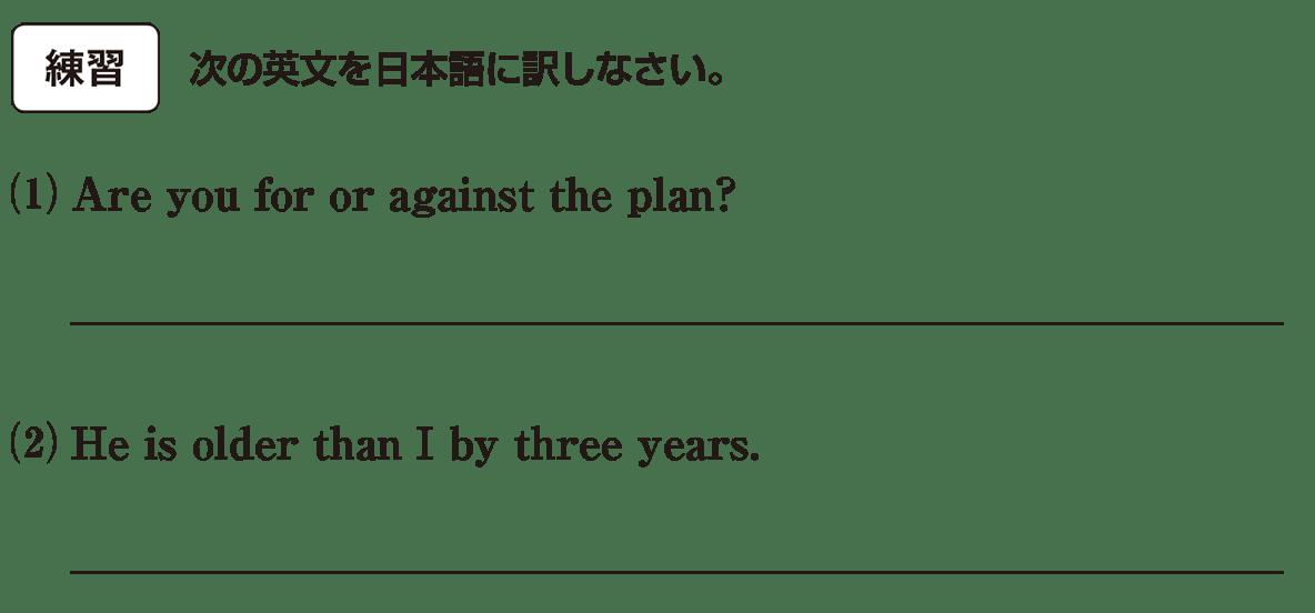 高校英語文法 前置詞21・22の練習(1)(2) アイコンあり