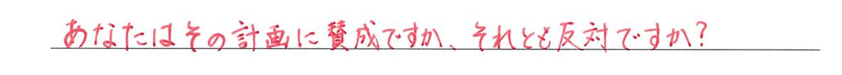 高校英語文法 前置詞21・22の練習(1)の答え アイコンなし
