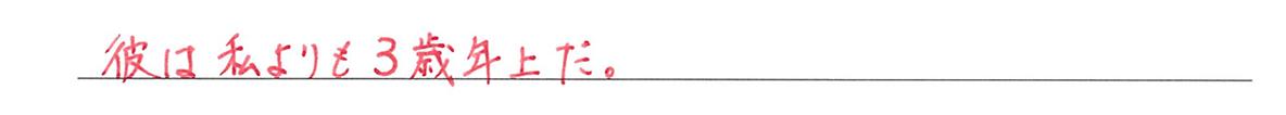 高校英語文法 前置詞21・22の練習(2)の答え アイコンなし