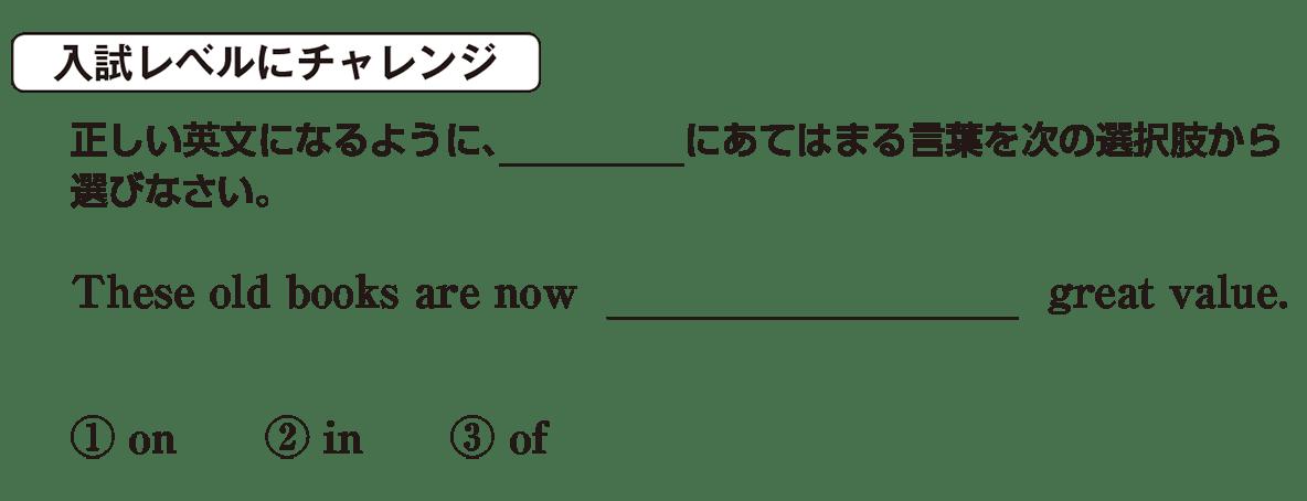 高校英語文法 前置詞21・22の入試レベルにチャレンジ アイコンあり