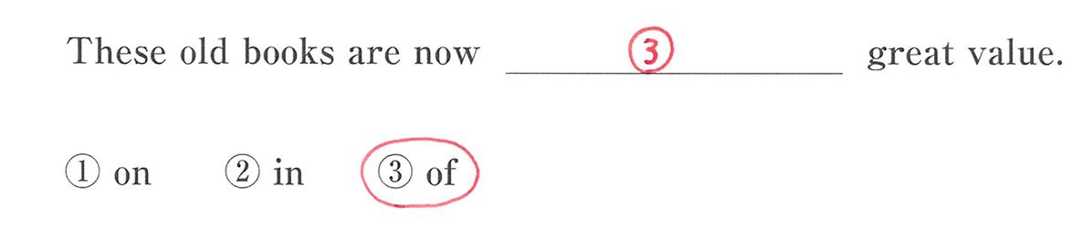 高校英語文法 前置詞21・22の入試レベルにチャレンジ 答え入り アイコンなし