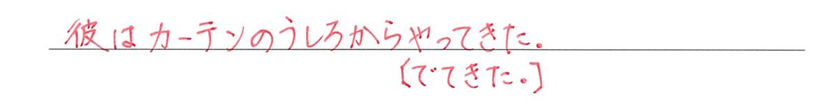 高校英語文法 前置詞23・24の練習(1)の答え アイコンなし