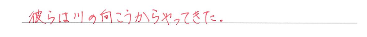 高校英語文法 前置詞23・24の練習(2)の答え アイコンなし