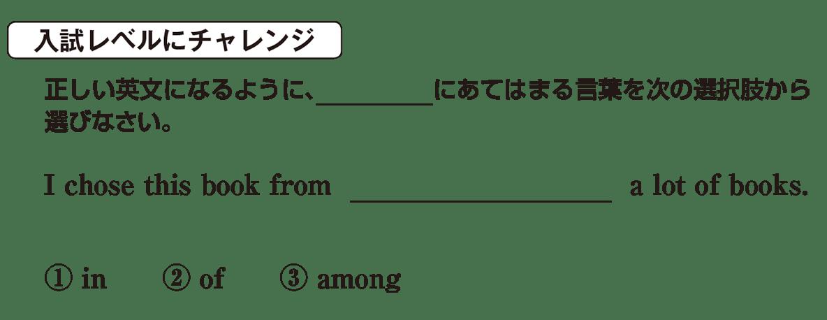 高校英語文法 前置詞23・24の入試レベルにチャレンジ アイコンあり