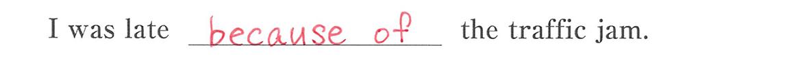 高校英語文法 前置詞25・26の例題(1) 答え入り アイコンなし