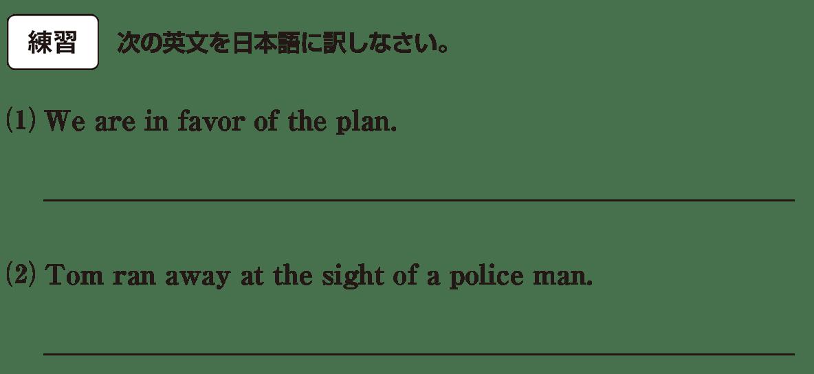 高校英語文法 前置詞25・26の練習(1)(2) アイコンあり