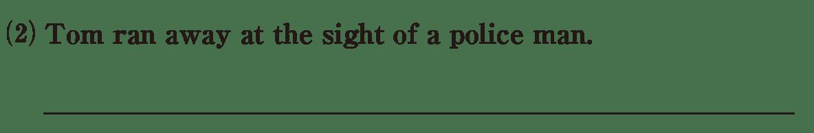 高校英語文法 前置詞25・26の練習(2) アイコンなし