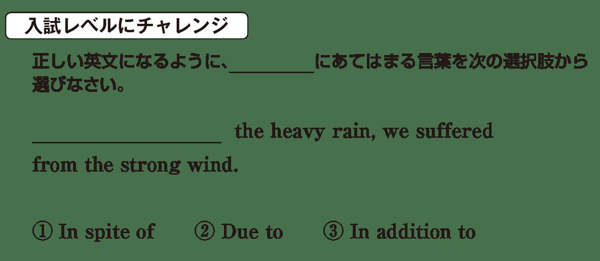 高校英語文法 前置詞25・26の入試レベルにチャレンジ アイコンあり