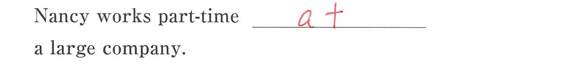 高校英語文法 前置詞1・2の例題(1) 答え入り アイコンなし