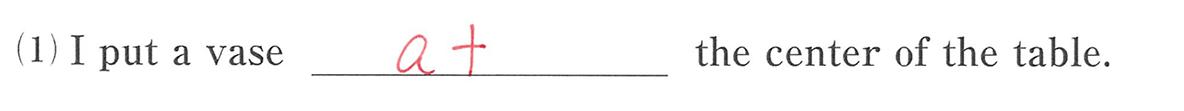 高校英語文法 前置詞1・2の練習(1)の答え アイコンなし