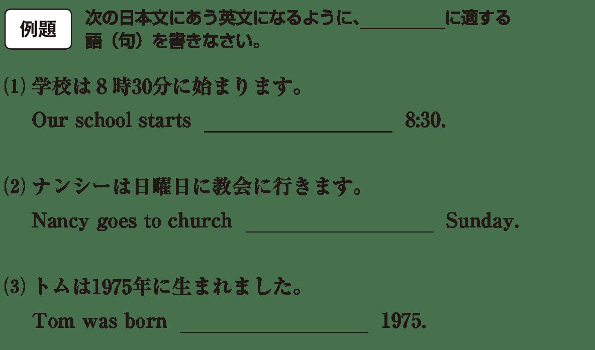 高校英語文法 前置詞3・4の例題(1)(2)(3) アイコンあり