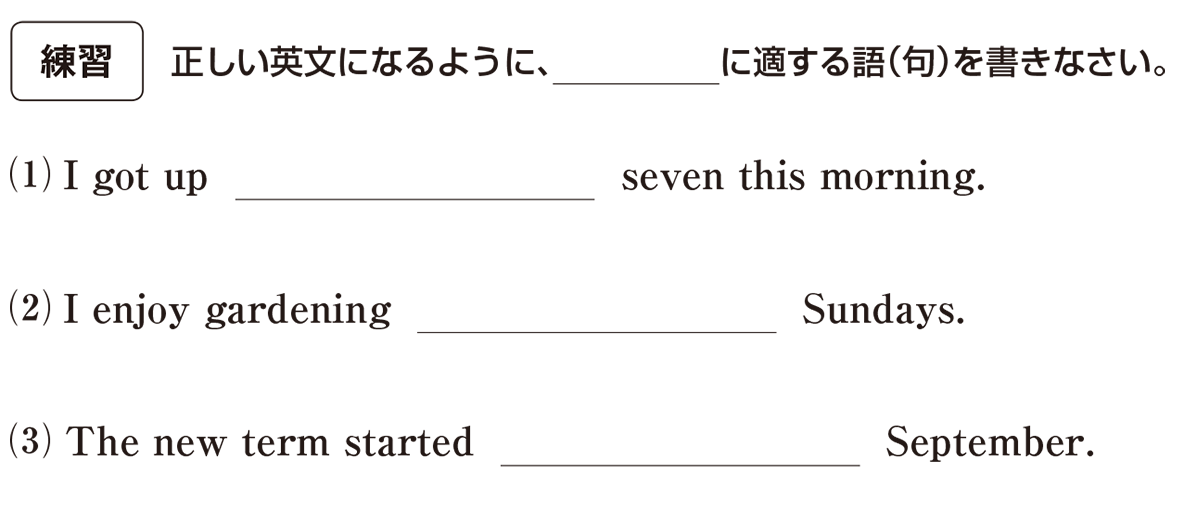 高校英語文法 前置詞3・4の練習(1)(2)(3) アイコンあり