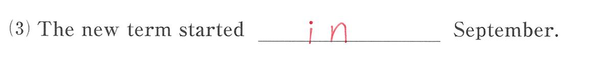 高校英語文法 前置詞3・4の練習(3)の答え アイコンなし