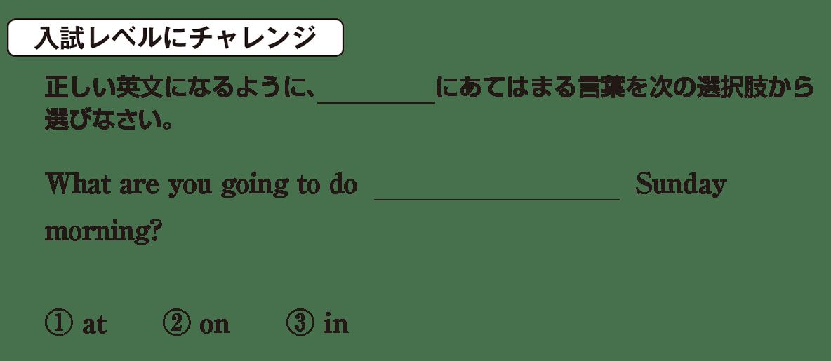高校英語文法 前置詞3・4の入試レベルにチャレンジ アイコンあり