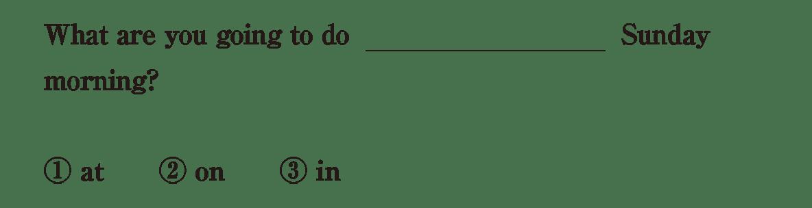 高校英語文法 前置詞3・4の入試レベルにチャレンジ アイコンなし