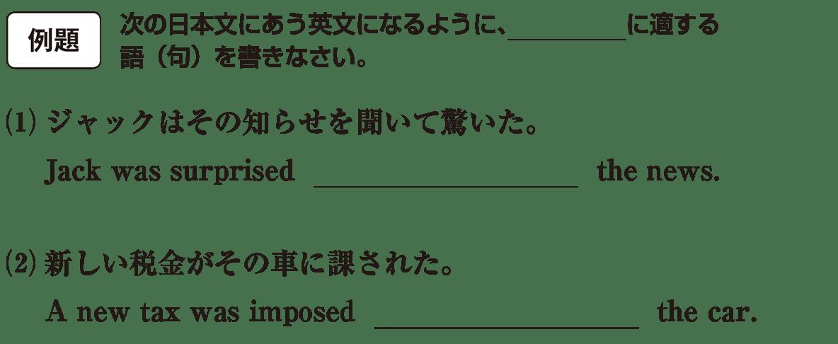 高校英語文法 前置詞5・6の例題(1)(2) アイコンあり