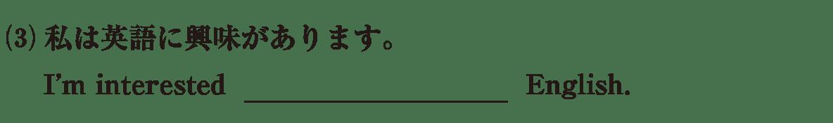 高校英語文法 前置詞5・6の例題(3) アイコンなし