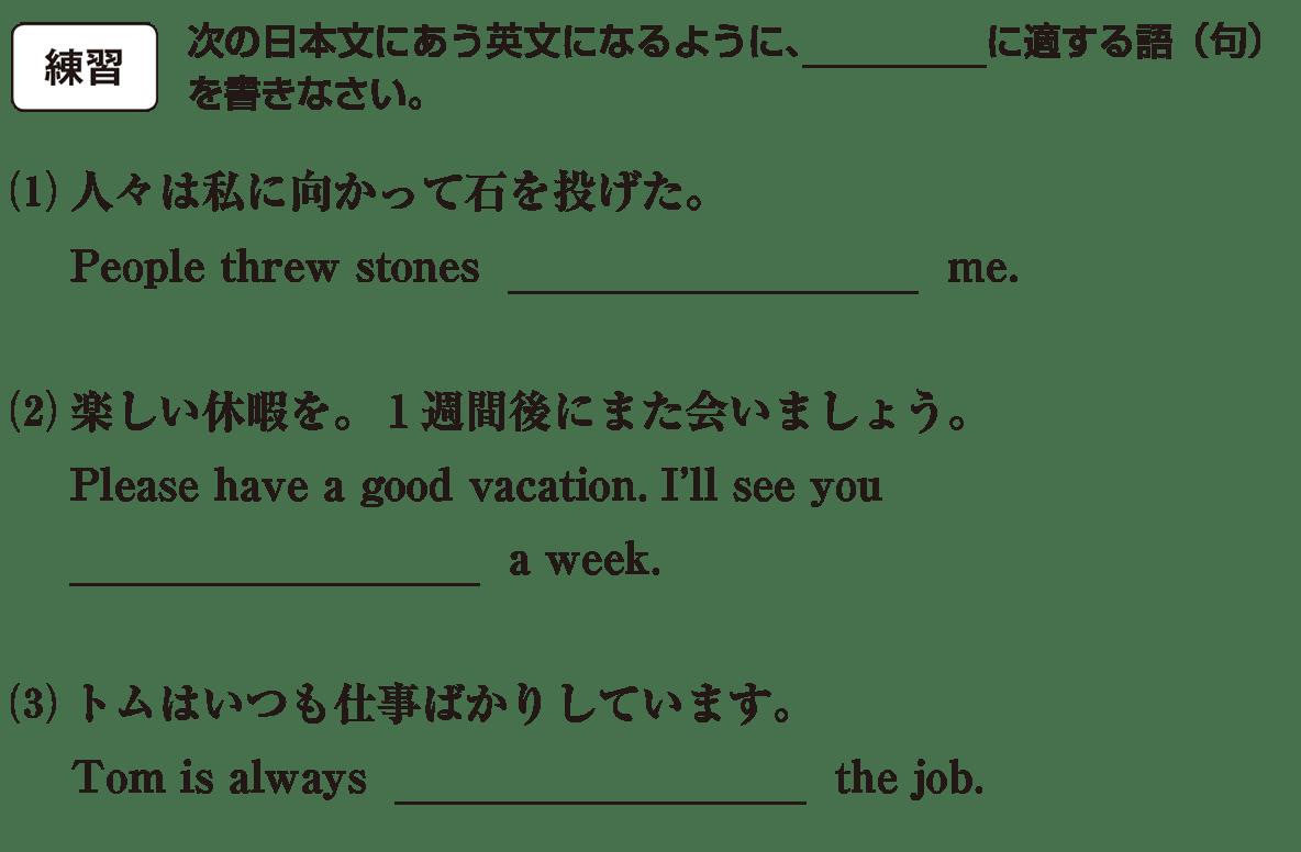高校英語文法 前置詞5・6の練習(1)(2)(3) アイコンあり