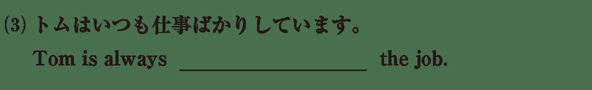 高校英語文法 前置詞5・6の練習(3) アイコンなし