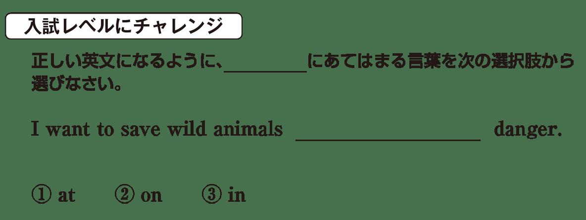 高校英語文法 前置詞5・6の入試レベルにチャレンジ アイコンあり