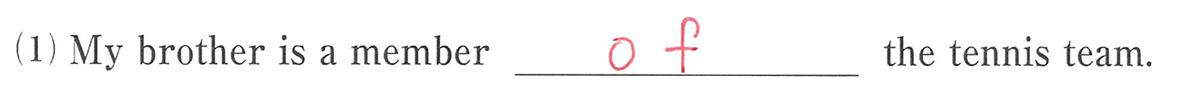 高校英語文法 前置詞7・8の練習(1)の答え アイコンなし