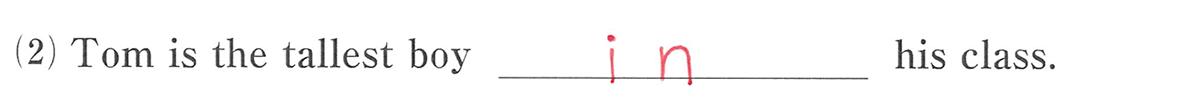 高校英語文法 前置詞7・8の練習(2)の答え アイコンなし