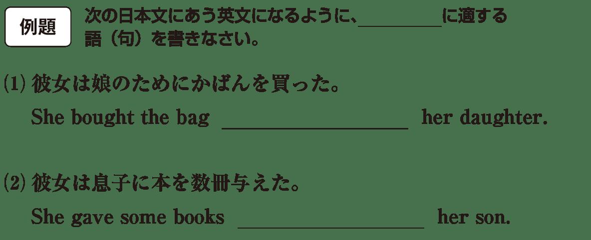 高校英語文法 前置詞9・10の例題(1)(2) アイコンあり