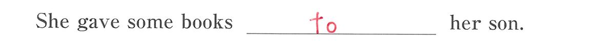 高校英語文法 前置詞9・10の例題(2) 答え入り
