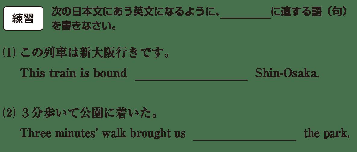 高校英語文法 前置詞9・10の練習(1)(2) アイコンあり