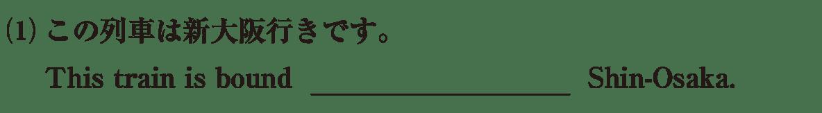 高校英語文法 前置詞9・10の練習(1) アイコンなし